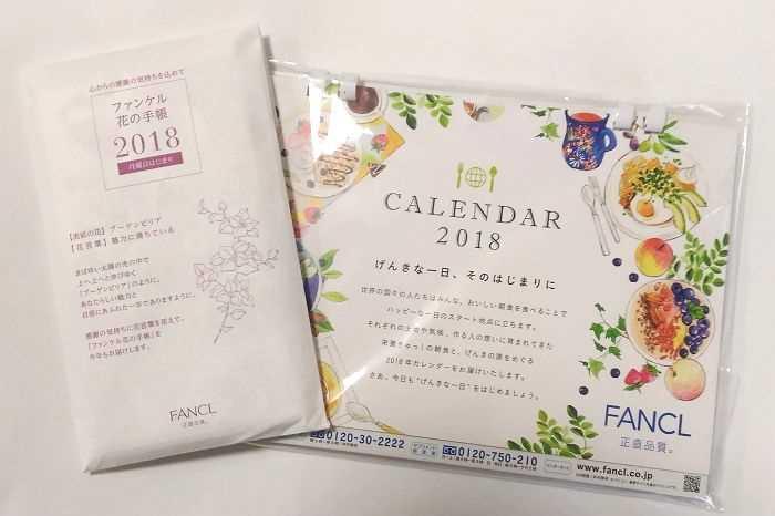 ファンケルの「花の手帳」