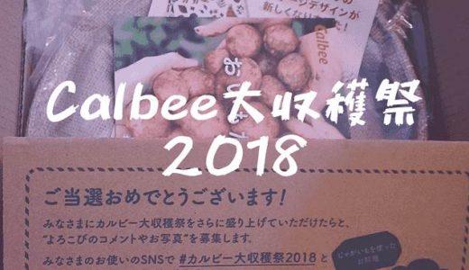 【Calbee大収穫祭】キャンペーン当選 | 2018年もカルビーからじゃがいもが届いた
