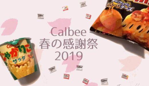 カルビー春の感謝祭2019!カルビー商品が当たる?キャンペーン