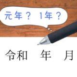 【令和元年か、令和1年か】正しいのはどっち?改元後の日付の書き方