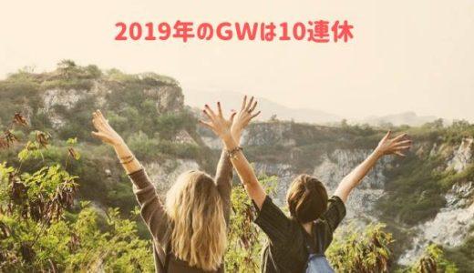 2019年のゴールデンウィークはどうなる?国民の祝日が増えて10連休なのはなぜ?
