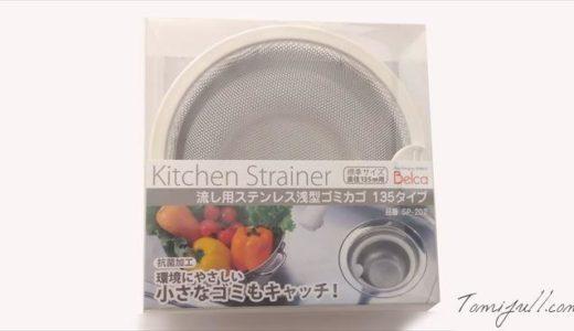 キッチン排水口の【ゴミ受け】を変えるだけで掃除が楽になる