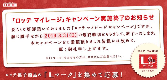 ロッテ マイレージキャンペーン終了のお知らせ