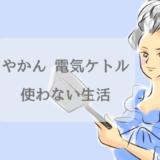 【やかんや電気ケトルは使わない】鍋でお湯を沸かして茶を飲む生活
