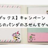 【楽天ブックス】キャンペーンでお買いものパンダのふせんをゲット!